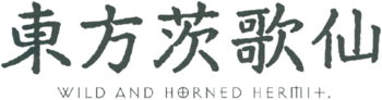 Wild and Horned Hermit logo