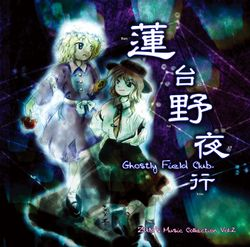 Rendaino Yakou ~ Ghostly Field Club